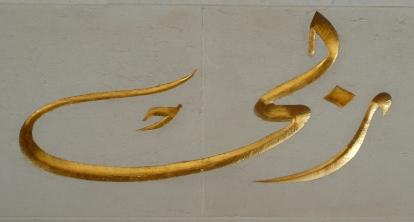 obelisk gilded arabic grace5