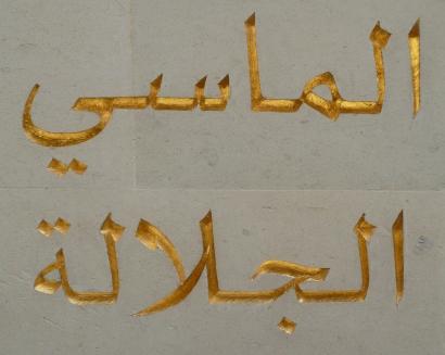 obelisk gilded arabic jubilee1